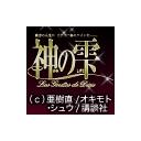 「神の雫」x「ニコ動」チャンネル