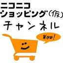 ニコニコショッピング(仮)