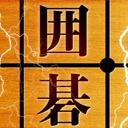 公式生放送 囲碁特集