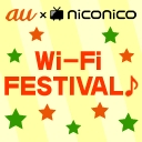 Wi-Fi Festival