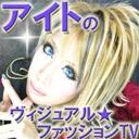 アイトのヴィジュアル★ファッションTV