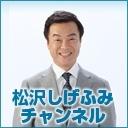 松沢しげふみチャンネル