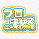キーワードで動画検索 キャラクター - ブロキャスキャラクターズチャンネル