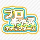 ブロキャスキャラクターズチャンネル