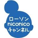 ローソンniconicoチャンネル