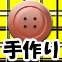手作りしよう!洋裁手芸チャンネル