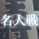 将棋名人戦チャンネル