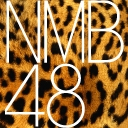 NMB48チャンネル