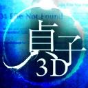 『貞子3D』呪いのチャンネル