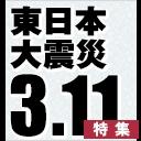 東日本大震災 3.11 特集