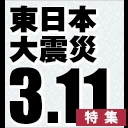 キーワードで動画検索 歴史 - 東日本大震災 3.11 特集