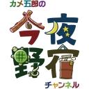 カメ五郎の今夜野宿チャンネル