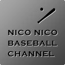 プロ野球 -ニコニコプロ野球チャンネル