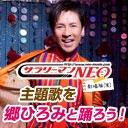 郷ひろみ「笑顔にカンパイ!」を踊ってバックダンサーになろう選手権!!