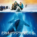 だれもがクジラを愛してる。