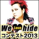 hide×ニコニコ動画 特設チャンネル