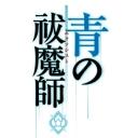 「青の祓魔師」コミックスチャンネル