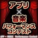 アプリx音楽パフォーマンスコンテスト