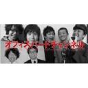 人気の「コント」動画 3,026本 -オフィスバードチャンネル
