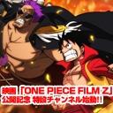 ONE PIECE FILM Z niconico公式チャンネル