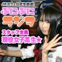 JKc@fe 放送局 「ぷにぷにラジヲ」