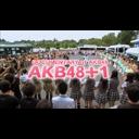 ミリオン -DOCUMENTARY of AKB48 AKB48+1