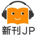 新刊JPチャンネル