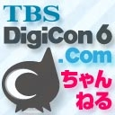 TBS DigiCon6.comちゃんねる