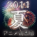 2011夏アニメ発表