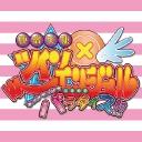 快盗天使ツインエンジェル キュンキュン☆ときめきパラダイス!!