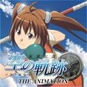 キーワードで動画検索 OVA - 英雄伝説 空の軌跡 THE ANIMATION