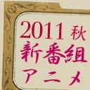 2011秋アニメ発表