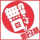 キーワードで動画検索 佐藤亜美菜 - 森田さんは無口。(第2期)
