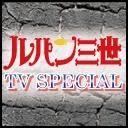 ルパン三世 TV SPECIAL
