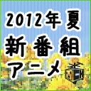 2012年夏 新番組アニメ発表!