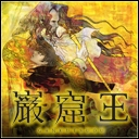 人気の「巌窟王」動画 469本 -巌窟王