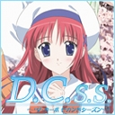 D.C.S.S. -ダ・カーポ セカンドシーズン-