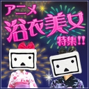 Aチャンネル -ニコニコチャンネル アニメ 浴衣美女特集