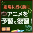 ニコニコチャンネルアニメ 劇場に行く前に予習&復習しよう!