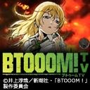 BTOOOM!TV