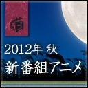 2012年秋 新番組アニメ発表!