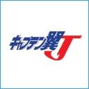 キャプテン翼 -キャプテン翼J(1994)