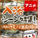 アニメ 入浴シーン特集 -ゆけむり温泉編-
