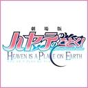 劇場版 ハヤテのごとく! HEAVEN IS A PLACE ON EARTH