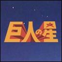 人気の「梶原一騎」動画 113本 -巨人の星