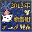2013冬アニメ発表