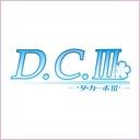 人気の「宮崎羽衣」動画 588本 -D.C.3 -ダ・カーポ3-