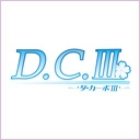 D.C.3 -ダ・カーポ3-