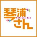 人気の「琴浦さん」動画 1,033本 -琴浦さん