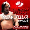 格闘技 -全日本プロレスちゃんねる